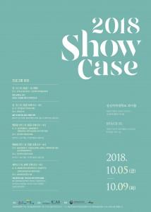 2018 쇼케이스 포스터 0920